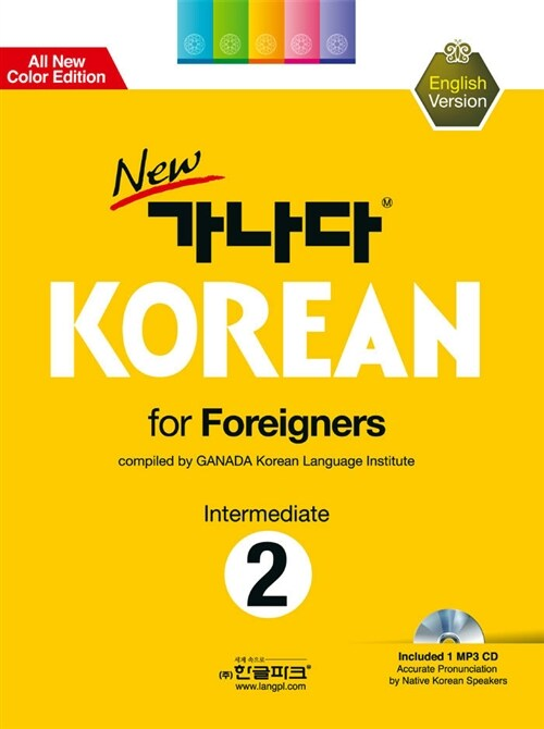 New 가나다 KOREAN For Foreigners 중급 2