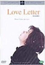 러브레터 (Love letter)