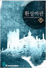 [세트] 환상여관 wish (총5권/완결)