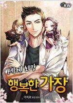 [세트] 세계 최강 행복한 가장 (총11권/완결)