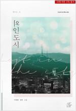 [세트] [BL] 외인도시 (외전 포함) (총7권/완결)