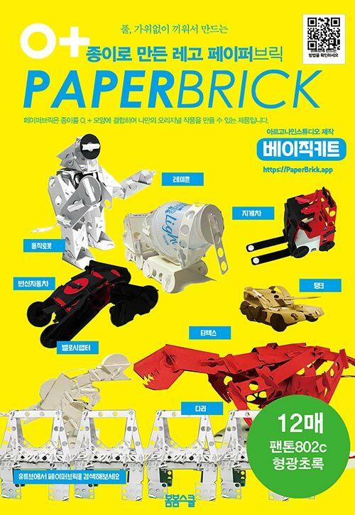 종이로 만든 레고 페이퍼 브릭 : 팬톤 802C 형광초록