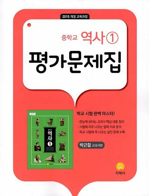 중학교 역사 1 평가문제집 박근칠 교과서편 (2021년)