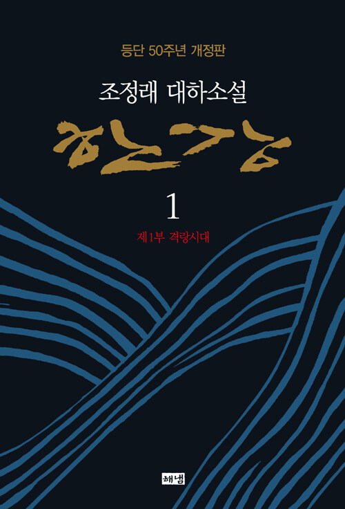 한강 : 조정래 대하소설 / 등단 50주년 개정판(제3판)