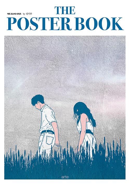 더 포스터 북 by 신기루