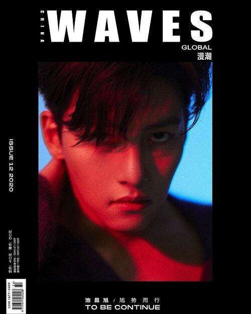 WAVES 漫湖  (월간 중국판): 2020년 12월호 - 지창욱 커버 (포토카드 1장 + 접지 포스터 1장)
