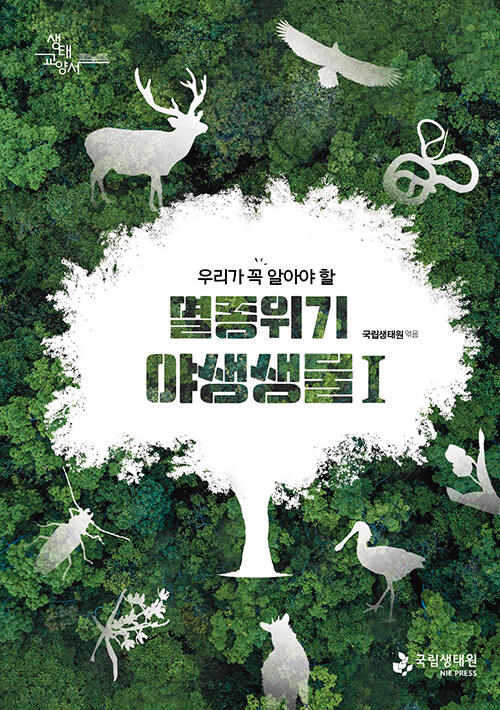 멸종위기 야생생물 1