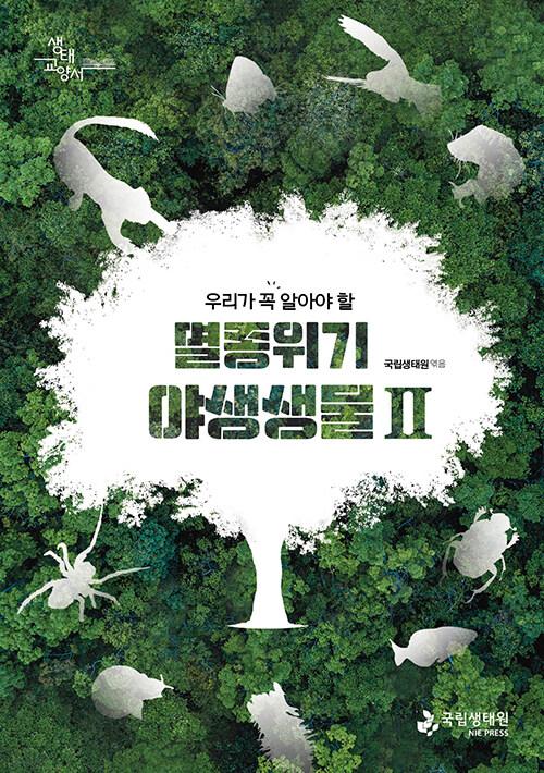 멸종위기 야생생물 2