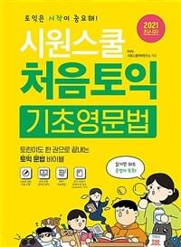 시원스쿨 처음토익 기초영문법