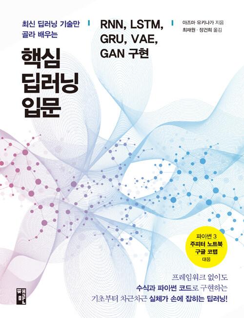(최신 딥러닝 기술만 골라 배우는) 핵심 딥러닝 입문 : RNN, LSTM, GRU, VAE, GAN 구현