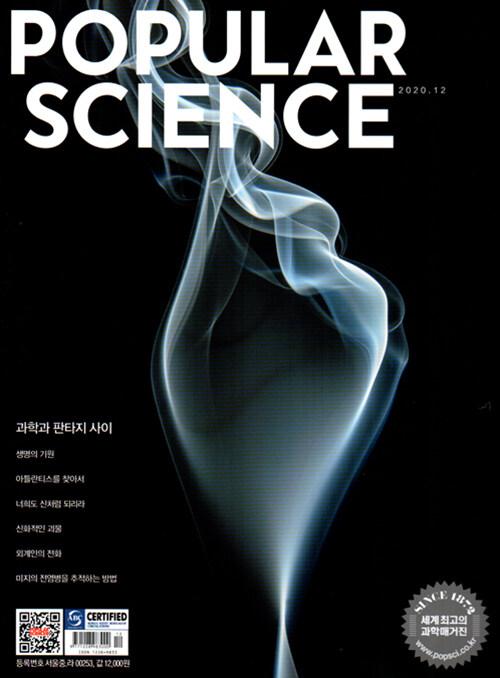 파퓰러사이언스 Popular Science 2020.12