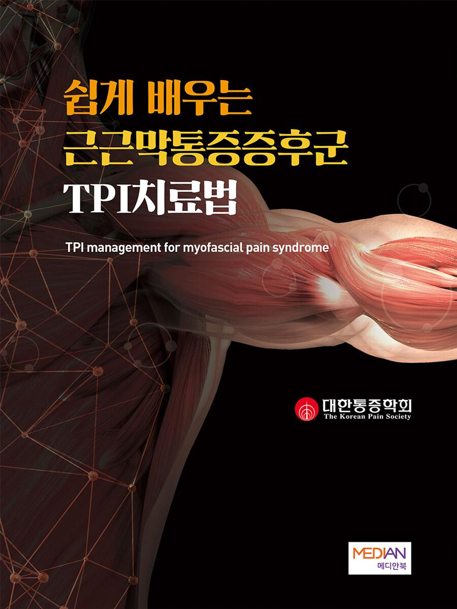 쉽게 배우는 근근막통증증후군 TPI치료법