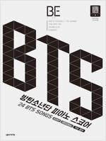 BE BTS 피아노 스코어 Easy / Original (스프링)