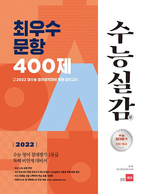 2022 수능실감 최우수 문항 400제 (2021년)