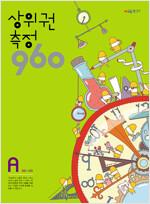 상위권 측정 960 A단계 : 061~120