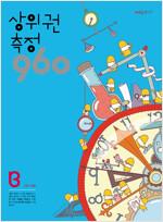 상위권 측정 960 B단계 : 121~180