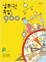 상위권 측정 960 P단계 : 001~060