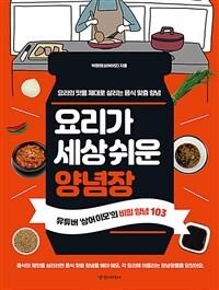 요리가 세상 쉬운 양념장 : 요리의 맛을 제대로 살리는 음식 맞춤 양념 : 유튜버 상어 이모의 비밀 양념 103