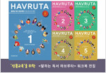말하는 독서 하브루타 워크북 세트 - 전5권