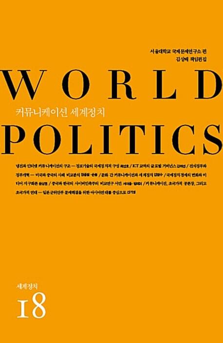 커뮤니케이션 세계정치