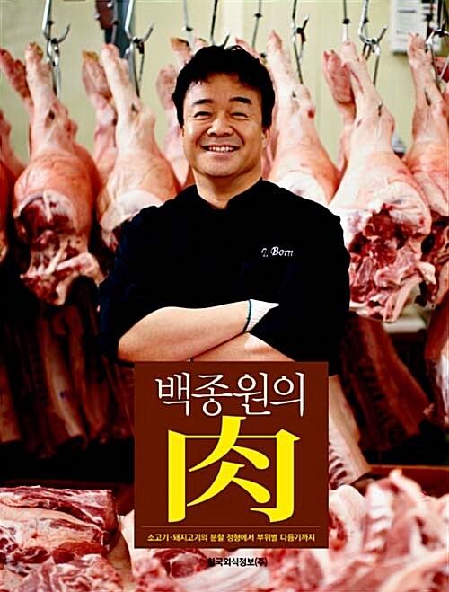 [중고] 백종원의 肉(육)
