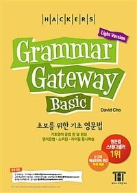 초보를 위한 기초 영문법 한 달 완성 그래머 게이트웨이 베이직 (Grammar Gateway Basic)
