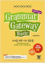 해커스 그래머 게이트웨이 베이직 : 초보를 위한 기초 영문법 (Grammar Gateway Basic Light Version)