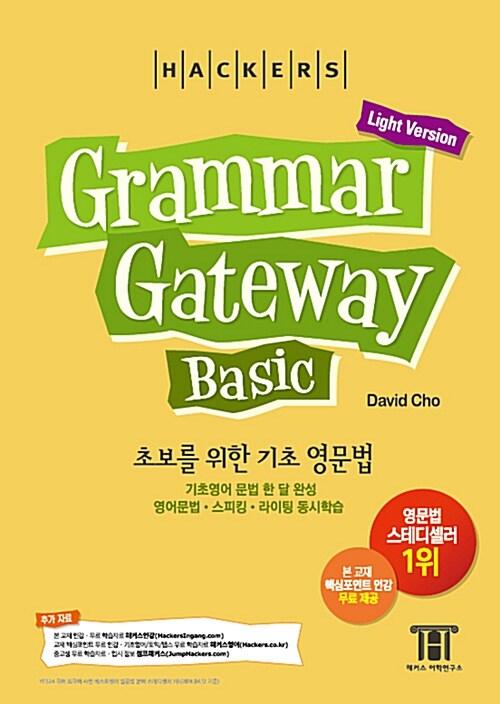 그래머 게이트웨이 베이직 (Grammar Gateway Basic) : 초보를 위한 기초 영문법