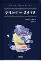 [eBook] 추리소설가의 살인사건
