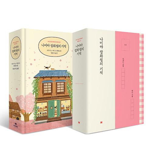 나미야 잡화점의 기적 (100쇄 기념 땡큐 에디션)