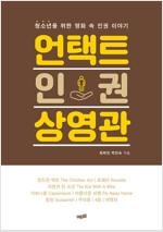 언택트 인권 상영관
