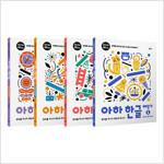 아하 한글 배우기 1~4 세트 - 전4권