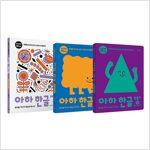 아하 한글 3단계 세트 - 전3권