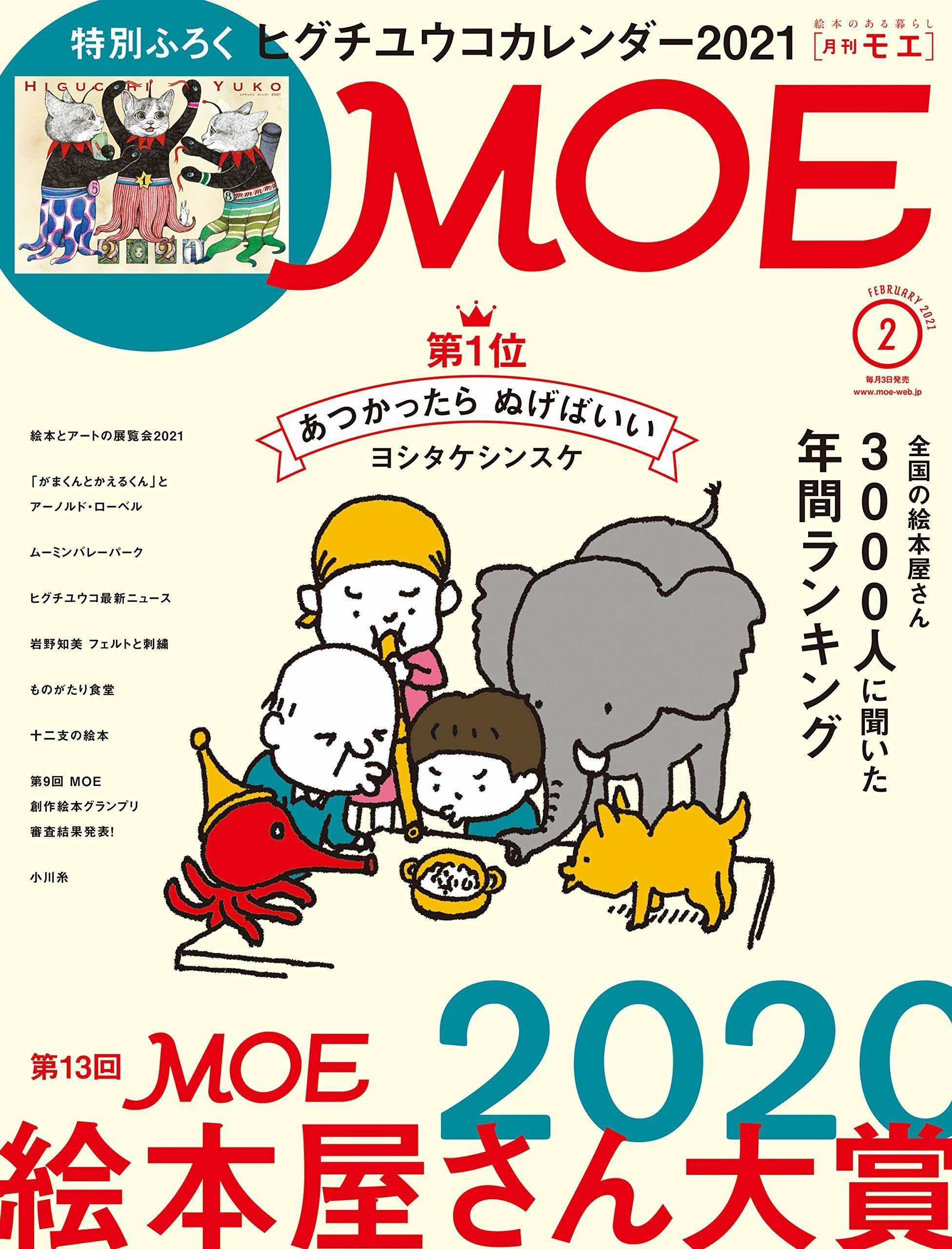 MOE(モエ) 2021年 02月號