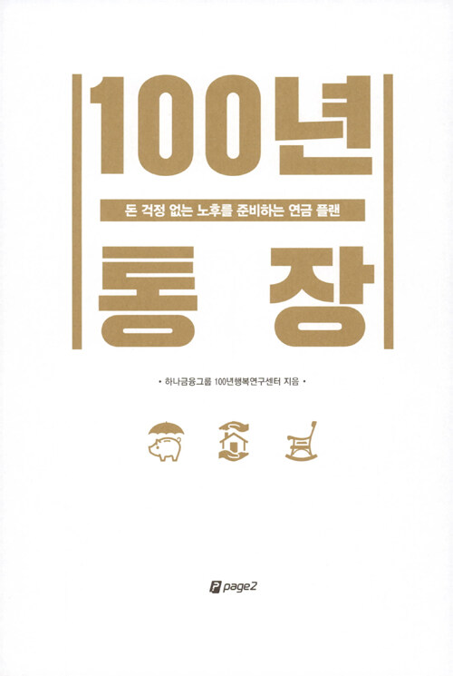 100년 통장 : 돈 걱정 없는 노후를 준비하는 연금 플랜