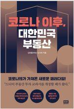 코로나 이후, 대한민국 부동산