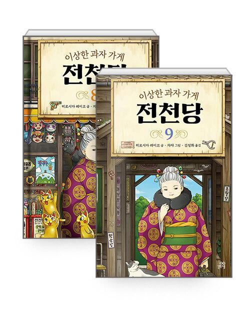 [세트] 이상한 과자 가게 전천당 8~9 세트 - 전2권