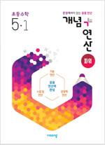 개념 + 연산 파워 초등 수학 5-1 (2021년)