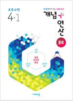 개념 + 연산 파워 초등 수학 4-1 (2021년)