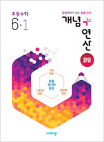 개념 + 연산 파워 초등 수학 6-1 (2021년)