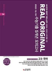 리얼 오리지널 수능기출 5개년 모의고사 고3 국어 공통 + 선택 (화법과 작문, 언어와 매체) (2021년)