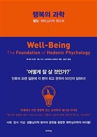 행복의 과학 : 웰빙: 쾌락심리학 핸드북