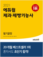 2021 에듀윌 제과·제빵기능사 필기끝장