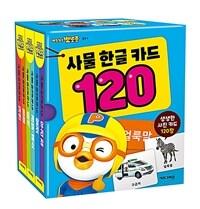 뽀로로 사물 한글 카드 120