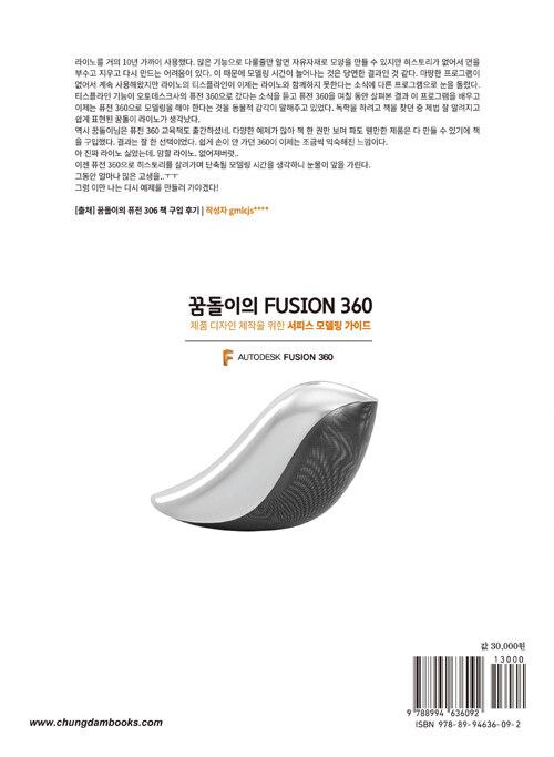 꿈돌이의 Fusion 360 : 제품 디자인 제작을 위한 서피스 모델링 가이드 : 3rd 중급편