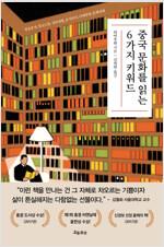 중국 문화를 읽는 6가지 키워드