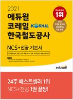 2021 에듀윌 코레일 한국철도공사 NCS + 전공 기본서