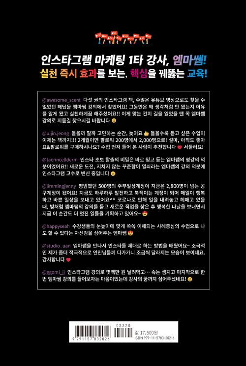 (엠마쌤의) 인스타그램 좋아요 & 팔로워의 비밀