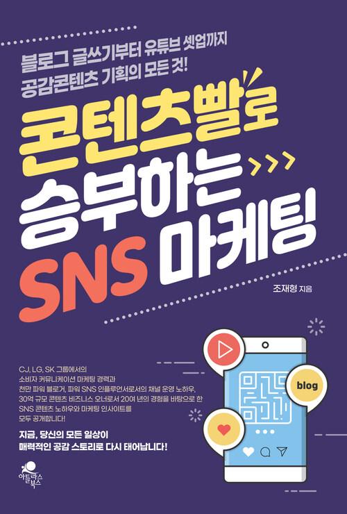 콘텐츠빨로 승부하는 SNS 마케팅