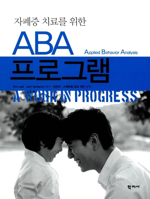 자폐증 치료를 위한 ABA 프로그램